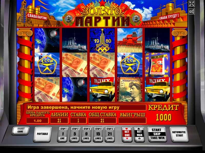 Игровые автоматы гаминаторы стратегии игры