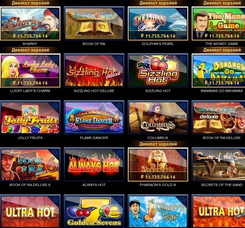 Азартные игры стос